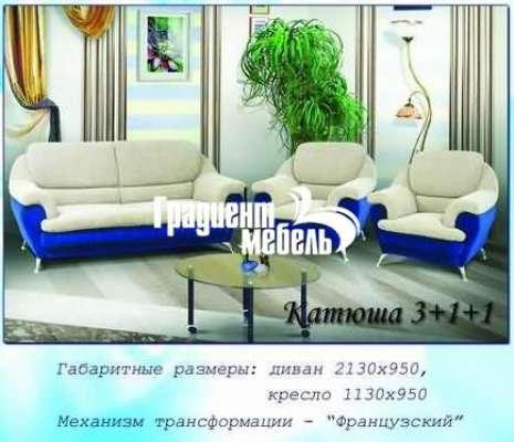 Набор мягкой мебели  Элегия К (Катюша)