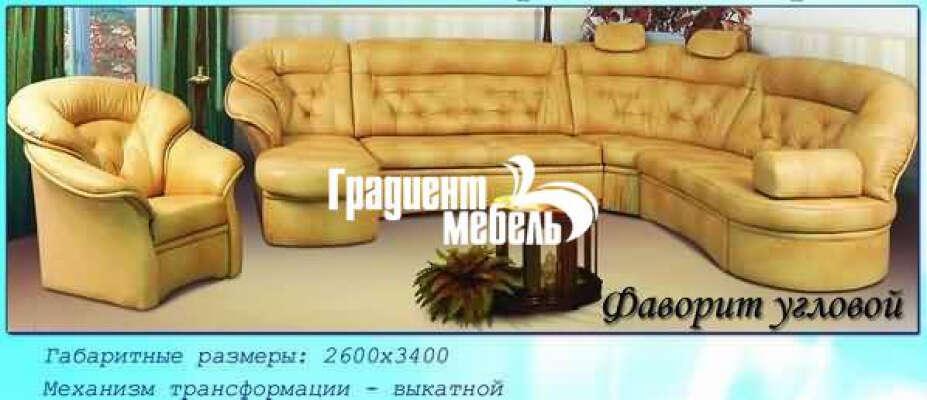 Набор мягкой мебели  Фаворит